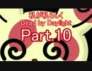 【ゆっくり実況】私が私らしくDead by Daylight Part.10