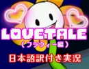 【Lovetale】モンスター達と恋しちゃおう!お花編【日本語訳付き実況】
