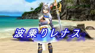 【ヴァルキリーアナトミア】水着レナス - 全てを浄化する!