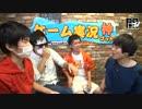 「ゲーム実況神(ゴッド) 第80回 出演:へっぽこ珍道中」2017/7/21放送(2/2)【闘TV】