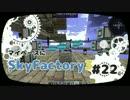 【Minecraft】マイペースにSkyFactory3 #22【ゆっくり実況】