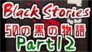 【Black Stories】不可思議な事件の謎を解く黒い物語part12【複数実況】