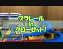 プラレールinクローゼット!【No.10】