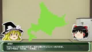【ゆっくり解説】都道府県で紹介する日本の都市伝説 1「北海道」