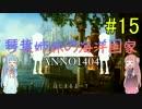 【VOICEROID実況】琴葉姉妹の海洋国家 #15【Anno1404】