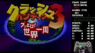 "【TAS】 クラッシュバンディクー3 ""any%"" in 05:44.498 【ケツ加速】"