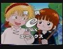 【1995年】魔法陣グルグルで放送されたCM その1