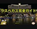 【ゆっくり】ラスベガス完全ガイド その20 ベラージオの噴水ショー②編