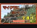 【Minecraft】マイクラに導かれての全進捗 第04話【ゆっくり...