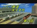 【A列車で行こう3D】ニコニコ鉄道米子支社第24話