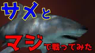【Depth】サメとマジで戦ってみた【複数実況】