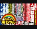 【週刊文春・新潮】加計学園の公選法違反疑惑 2017.08.03