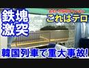 【韓国急行列車でまた重大事故】 窓ガラスを突き破って鉄塊乱入!