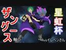【ポケモンSM】ザングース軸の星虹杯【vsイレベンさん】