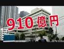 【朝鮮総連】に「910億円」支払い命令 ⇒ 東京地裁、整理回収機構の債務