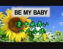 【一人合作】BEMYBABYの暑中見舞い(5000再生超ありがとう!)