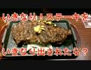 """「いきなり!ステーキ」を""""いきなり""""食べさせてみた"""