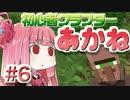 【Minecraft】初心者クラフターあかね#6【