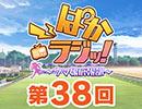 第38回「ぱかラジッ!~ウマ娘広報部~」