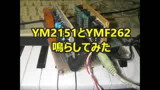 YMF262とYM2151鳴らしてみた