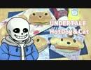 【Undertale】ホットドッグとホットキャット作ってみた【サンズと一緒】