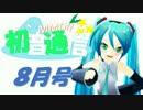 【おすすめMMD紹介】初音通信‐8月号‐【初音ミクオールスターズ】