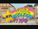 月刊SZ姉貴ランキング7月号