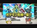 【ポケモンSM】 鼠!○!☆!パでポケモン危