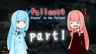 【Fallout4】琴葉姉妹は生き延びたいpart1