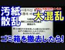 【韓国のトイレは流せよ危険】 ゴミ箱を撤去したら大混乱!