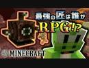【日刊Minecraft】最強の匠は誰かRPG!?ネザーのドン現る編2日目【4人実況】