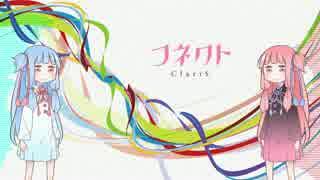 琴葉姉妹による「コネクト」【歌うボイス