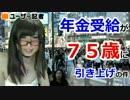 年金受給75歳ってどうよ?若者に聞いてみた! in 渋谷