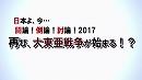 【討論】再び、大東亜戦争が始まる!?[桜H29/8/5]