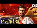 PV第1弾『信長の野望・大志』
