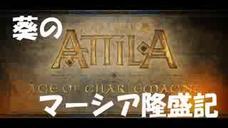 【TotalWar:Attila】葵のマーシア隆盛記。