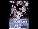 映画ZIPANGより ZIPANG♯2