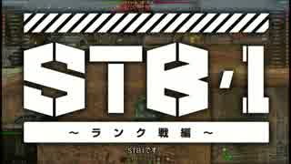 【WoT】STB1 ランク戦編3 東北きりたん実