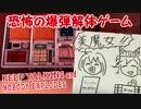 【なな湖・バケゆか】 混ぜるな危険 爆弾