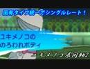 【ポケモンSM】固有タイプ統一でシングルレート!2【ユキメノコ展開軸2】
