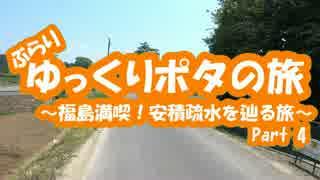 [自転車]Part4ゆっくりポタの旅~福島満喫
