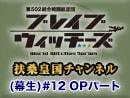 【その1】広報活動(生)#12 オープニング