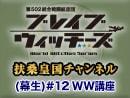 【その2】広報活動(生)#12 WW講座パート