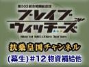 【その4】広報活動(生)#12 扶桑皇国物資補給のお知らせ&WW...