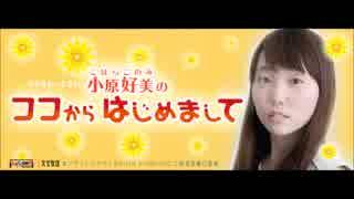 小原好美のココからはじめまして #5(2017.08.04)