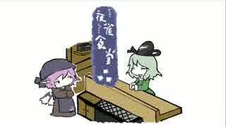 【東方手書き】夜雀食堂~雷と女子力と切