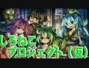 【#デュエル動画】決闘之里!しろねこプロジェクト企画説明【#yugioh】