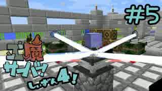 ゆっくり工魔サーバーS4 Part5【Minecraft