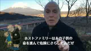 字幕【テキサス親父】日本人学生を危険に