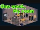 【実況】ぼくがこの部屋にいる理由【One week, My room】01